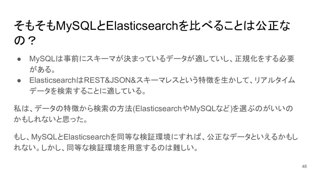 そもそもMySQLとElasticsearchを比べることは公正な の? ● MySQLは事前...