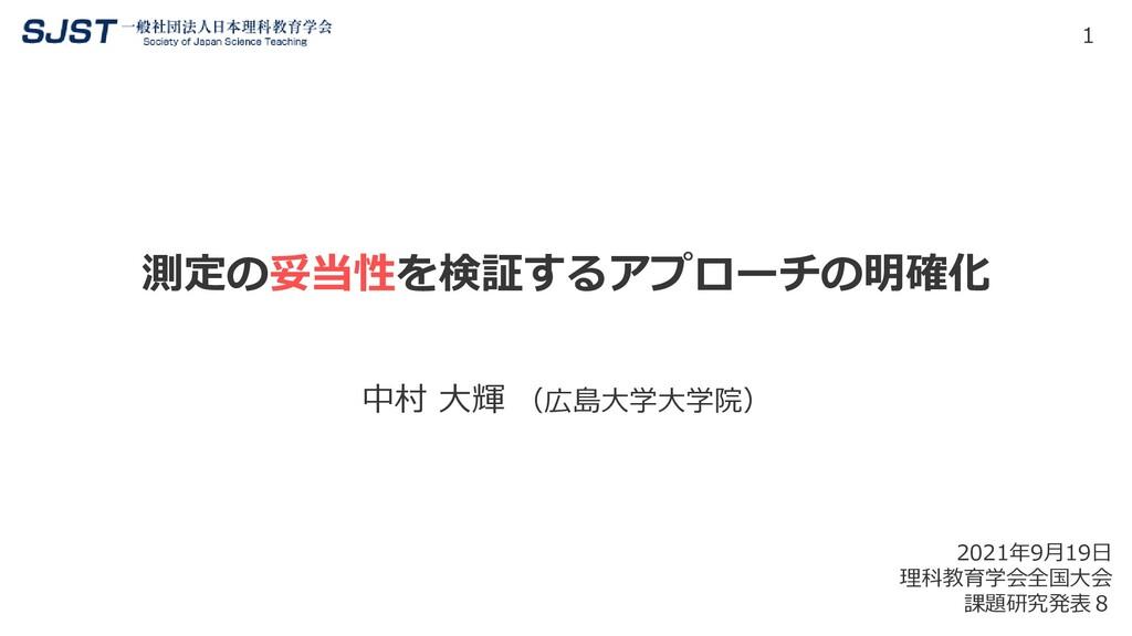 測定の妥当性を検証するアプローチの明確化 1 中村 大輝 (広島大学大学院) 2021年9月1...