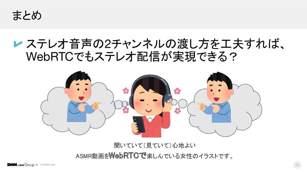 © DMM.com まとめ 15 ステレオ音声の2チャンネルの渡し方を工夫すれば、 WebRT...