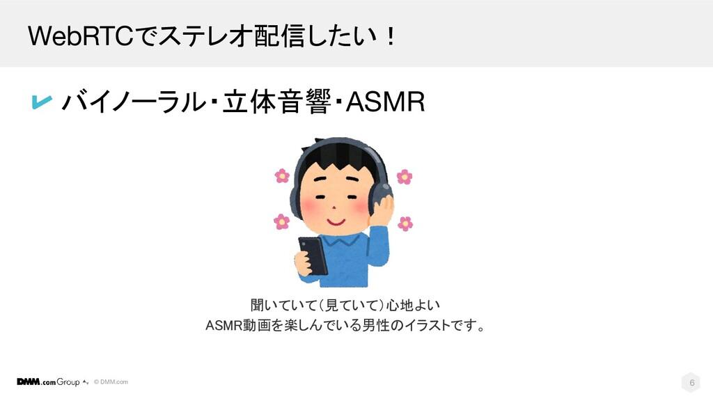 © DMM.com WebRTCでステレオ配信したい! 6 バイノーラル・立体音響・ASMR ...