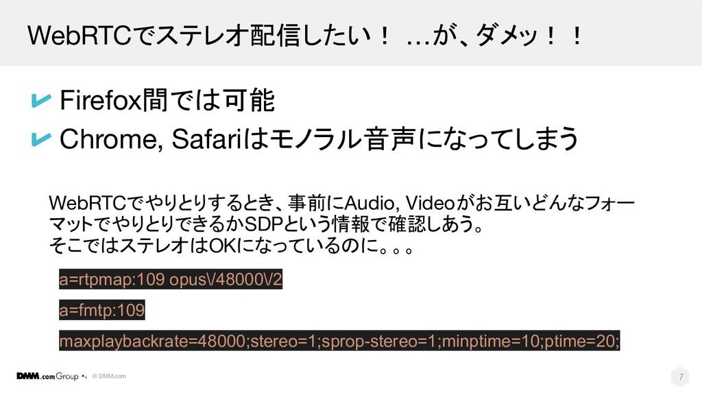 © DMM.com WebRTCでステレオ配信したい! …が、ダメッ!! 7 Firefox間...