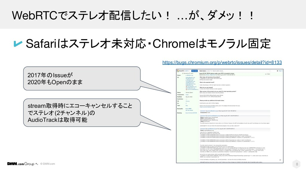 © DMM.com WebRTCでステレオ配信したい! …が、ダメッ!! 8 Safariはス...