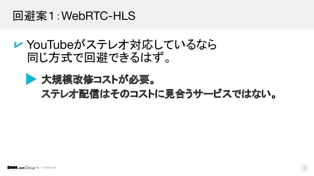 © DMM.com 回避案1:WebRTC-HLS 9 YouTubeがステレオ対応しているな...