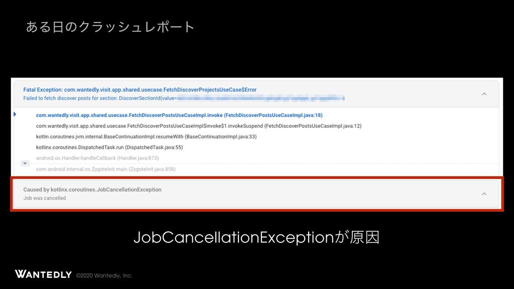 ©2020 Wantedly, Inc. ͋ΔͷΫϥογϡϨϙʔτ JobCancellat...