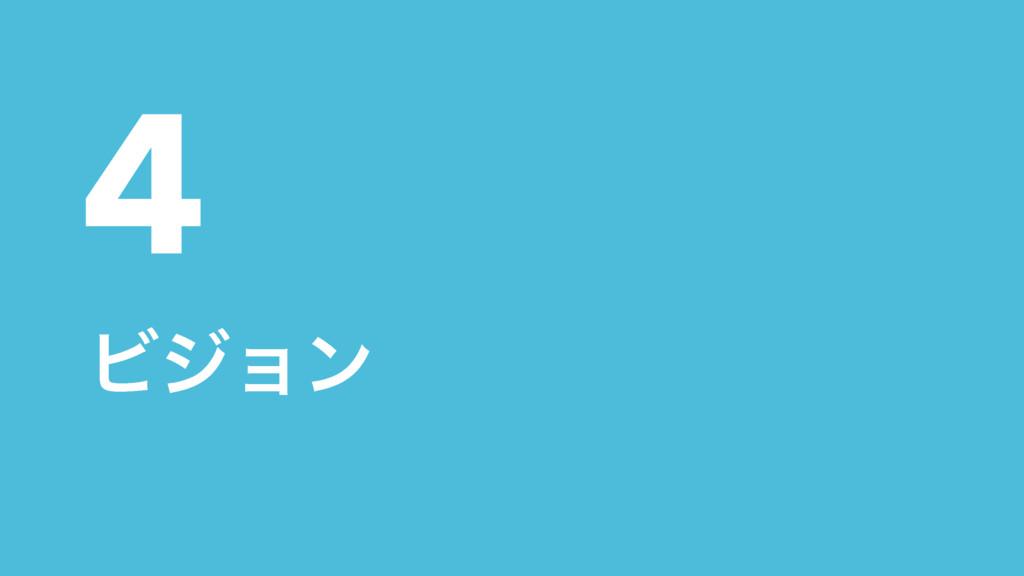 4 Ϗδϣϯ