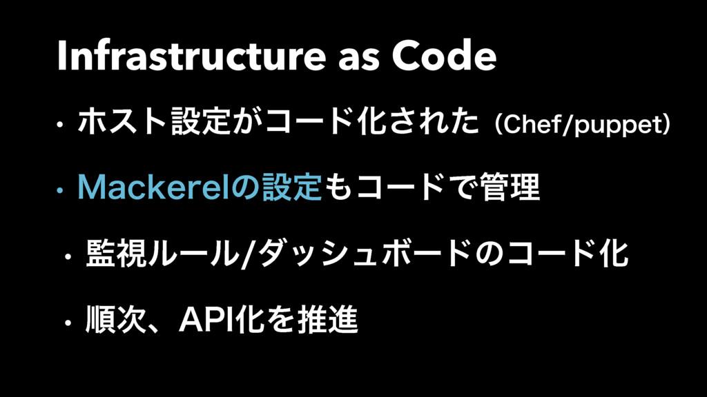 Infrastructure as Code • ϗετઃఆ͕ίʔυԽ͞Εͨʢ$IFGQVQ...