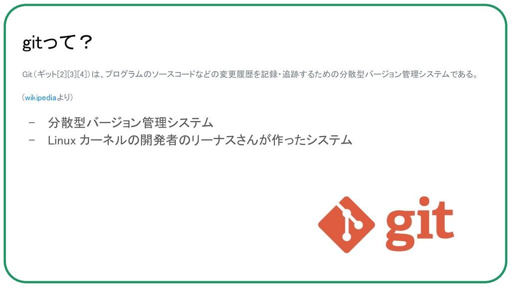 gitって? Git(ギット[2][3][4])は、プログラムのソースコードなどの変更履歴を...