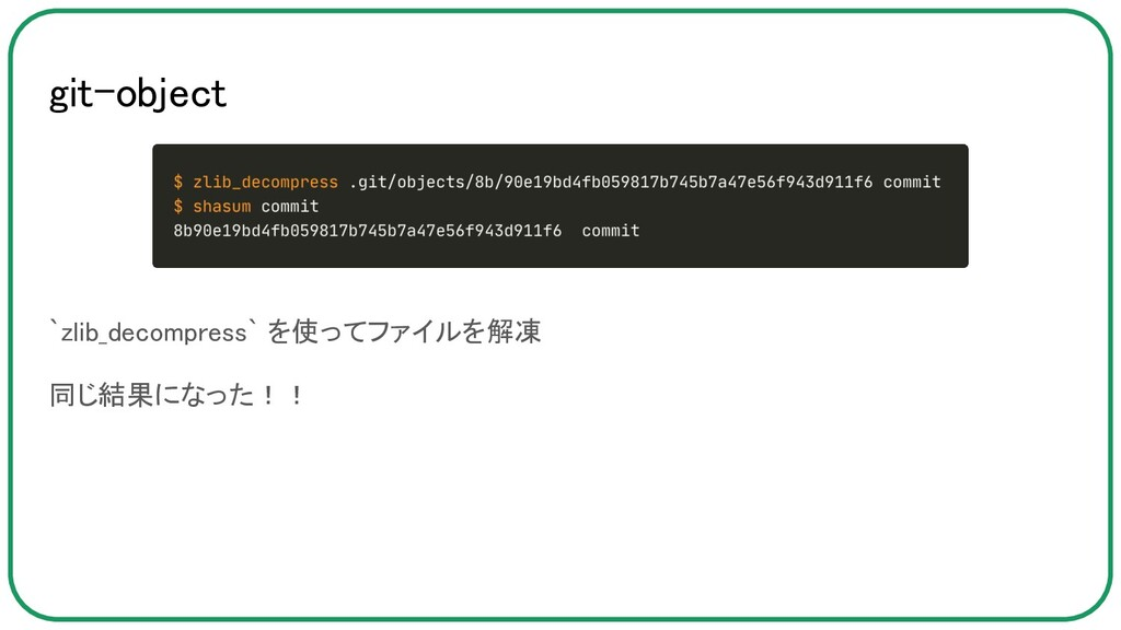 git-object `zlib_decompress` を使ってファイルを解凍 同じ結果...