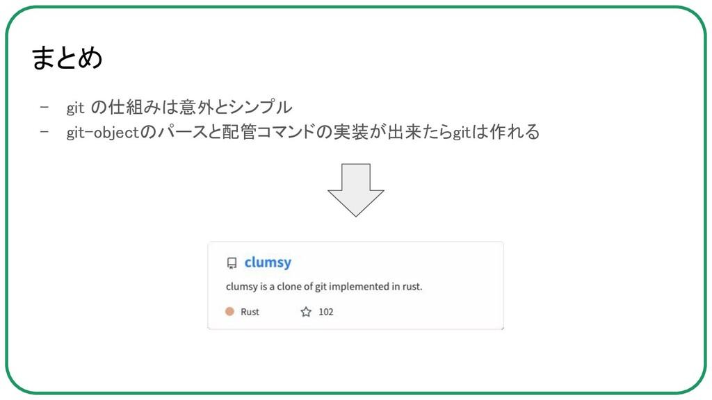 まとめ - git の仕組みは意外とシンプル - git-objectのパースと配管コマン...