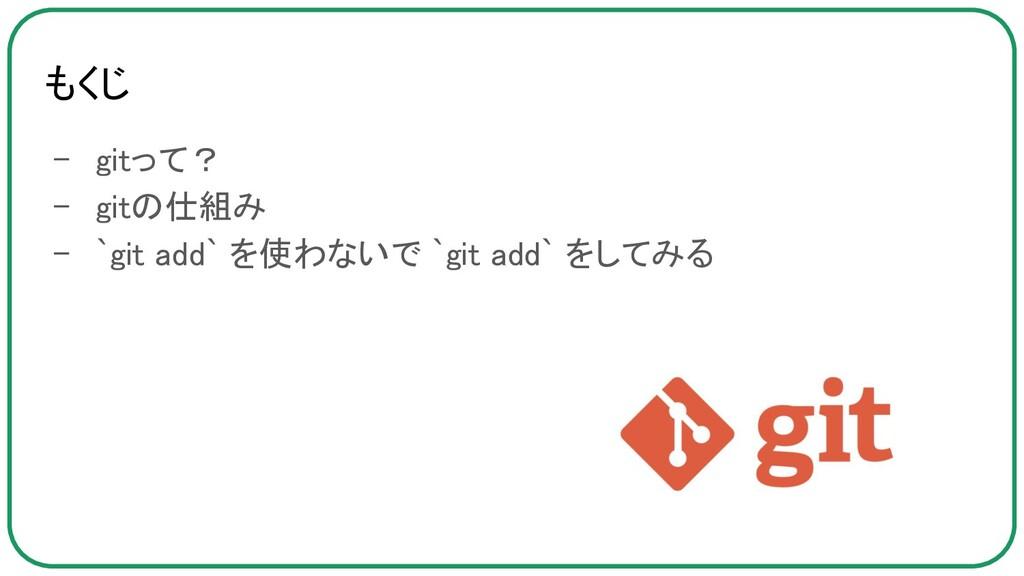 もくじ - gitって? - gitの仕組み - `git add` を使わないで `g...