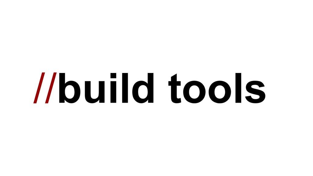 //build tools