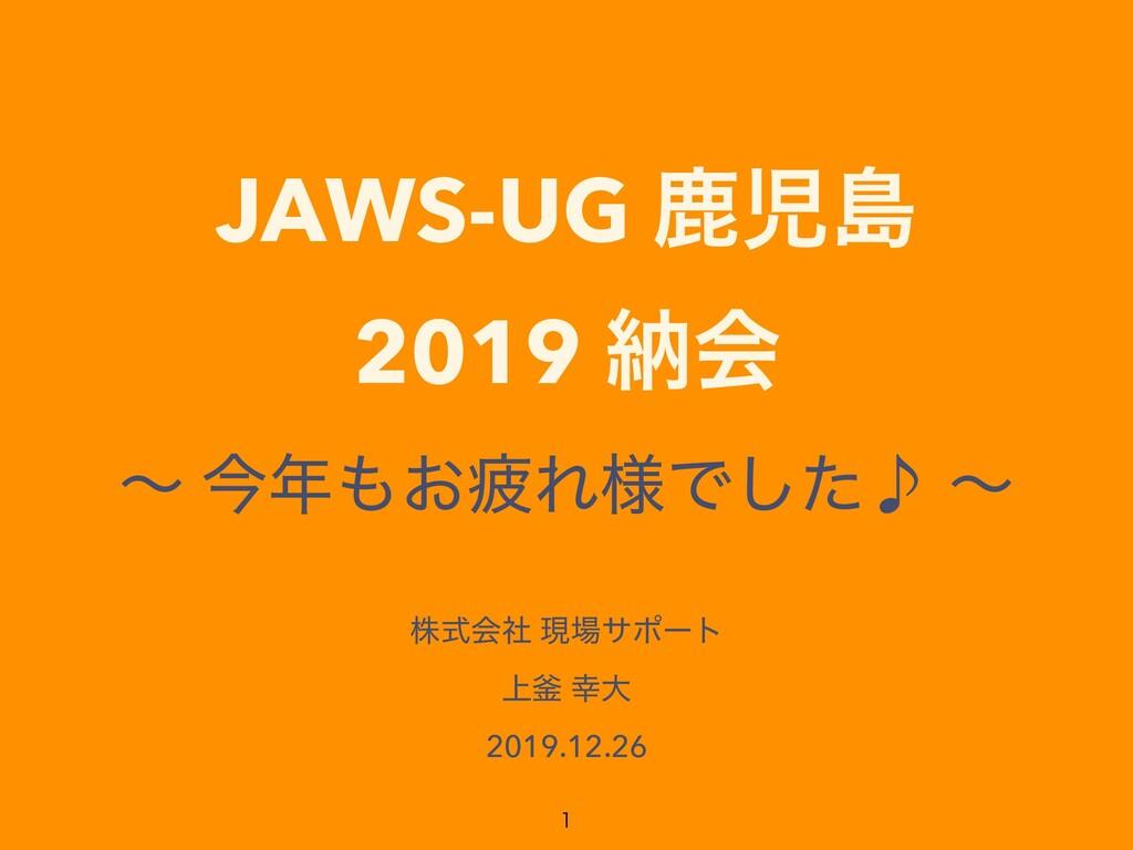 JAWS-UG ࣛౡ 2019 ೲձ ʙ ࠓ͓ർΕ༷Ͱͨ̇͠ ʙ גࣜձࣾ ݱαϙʔτ...
