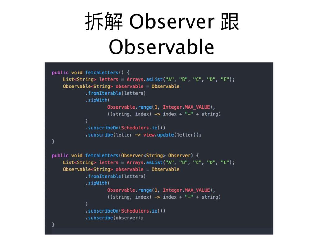 拆解 Observer 跟 Observable