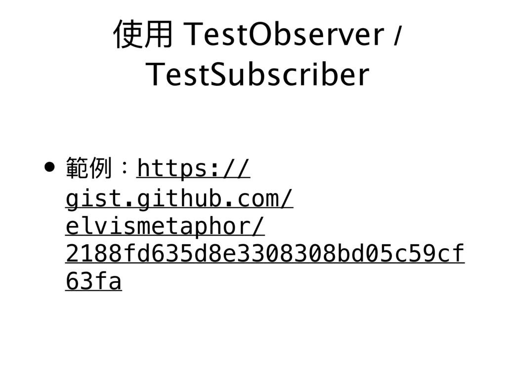 使⽤用 TestObserver / TestSubscriber • 範例例:https:/...