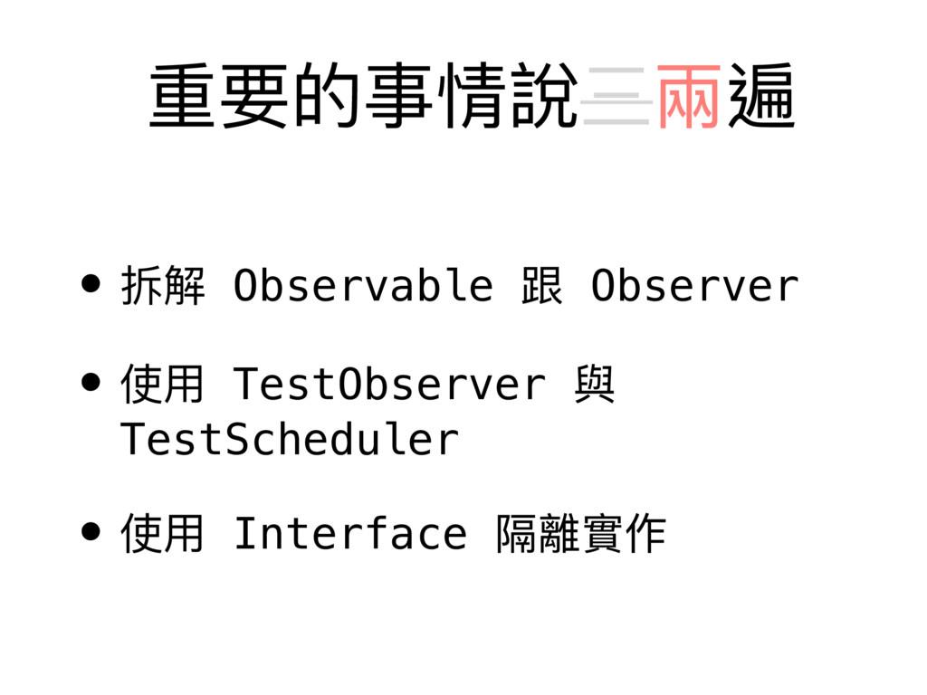 重要的事情說三兩兩遍 • 拆解 Observable 跟 Observer • 使⽤用 Tes...