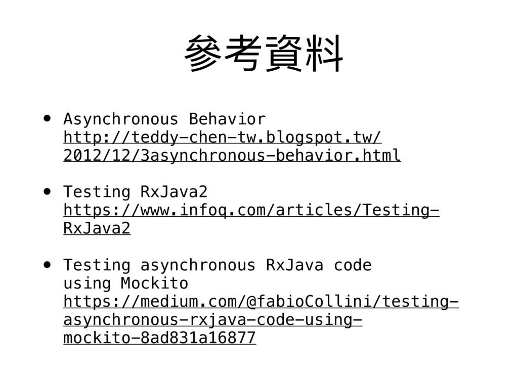 參參考資料 • Asynchronous Behavior http://teddy-che...
