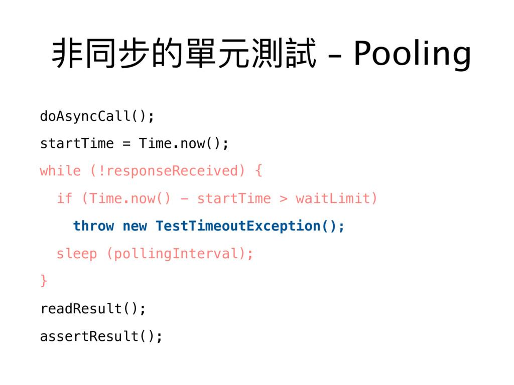 非同步的單元測試 — Pooling doAsyncCall(); startTime = T...