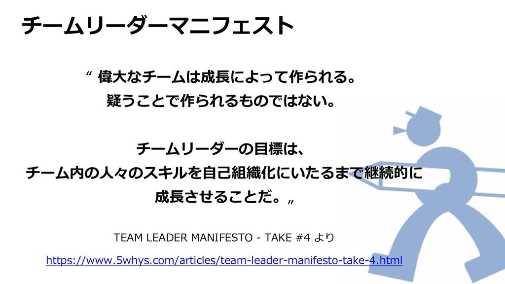 """チームリーダーマニフェスト """" 偉大なチームは成長によって作られる。 疑うことで作られるもので..."""