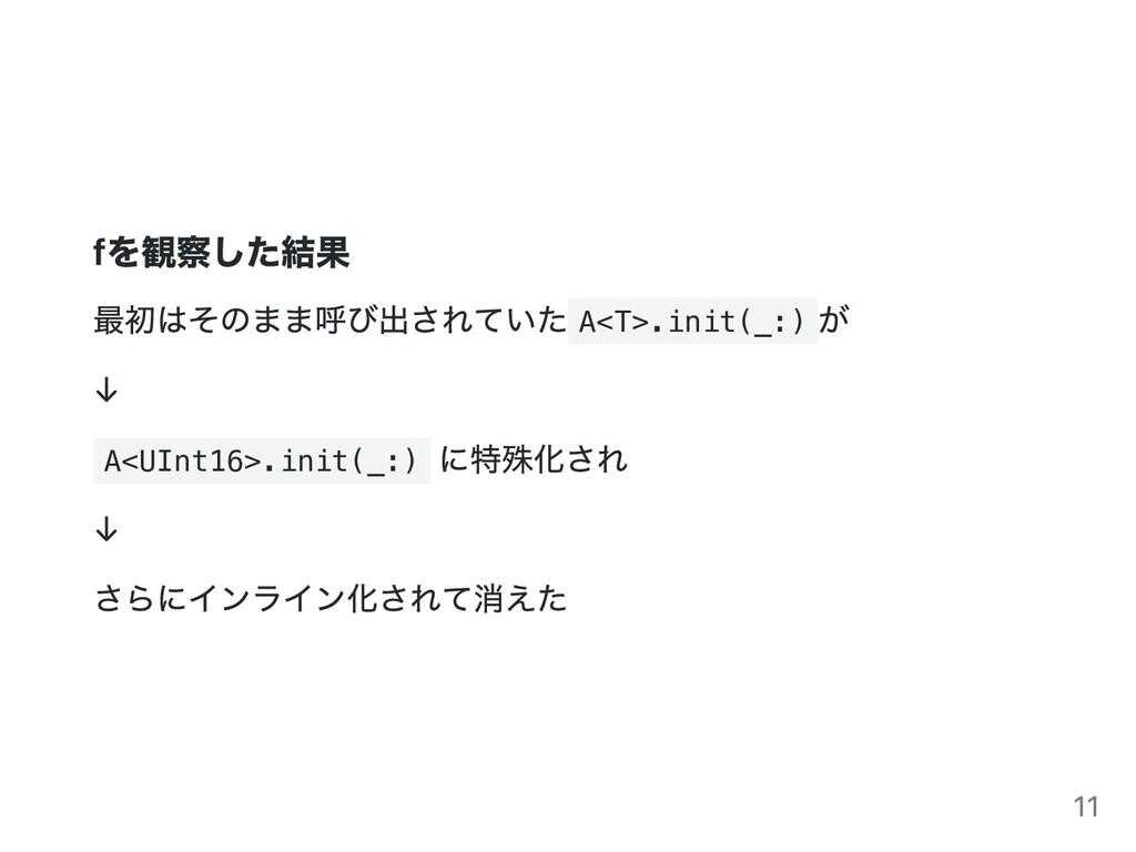fを観察した結果 最初はそのまま呼び出されていた A<T>.init(_:) が ↓ A<UI...