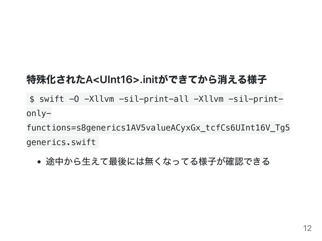 特殊化されたA<UInt16>.initができてから消える様⼦ $ swift -O -Xll...