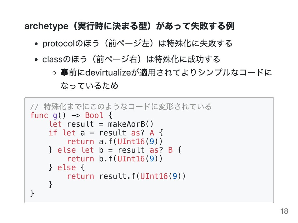 archetype(実⾏時に決まる型)があって失敗する例 protocolのほう(前ページ左)...