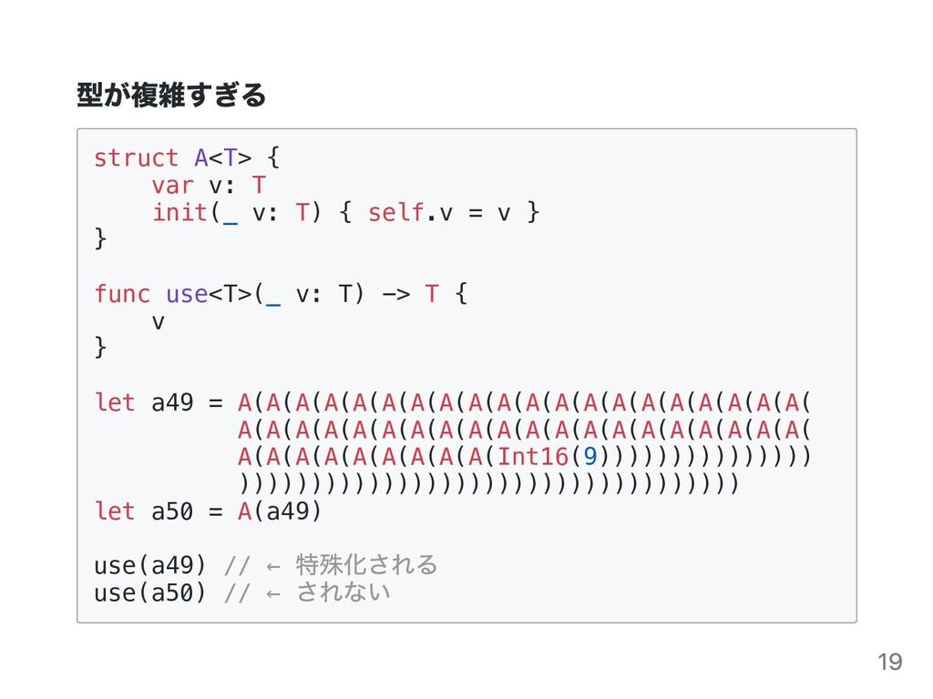 型が複雑すぎる struct A<T> { var v: T init(_ v: T) { s...