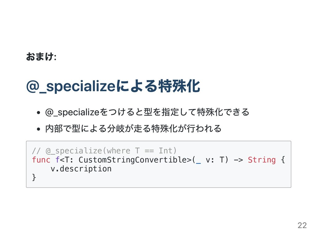 おまけ: @_specializeによる特殊化 @_specializeをつけると型を指定して...