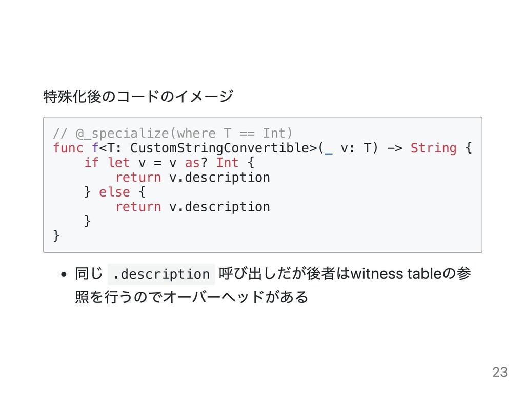 特殊化後のコードのイメージ // @_specialize(where T == Int) f...