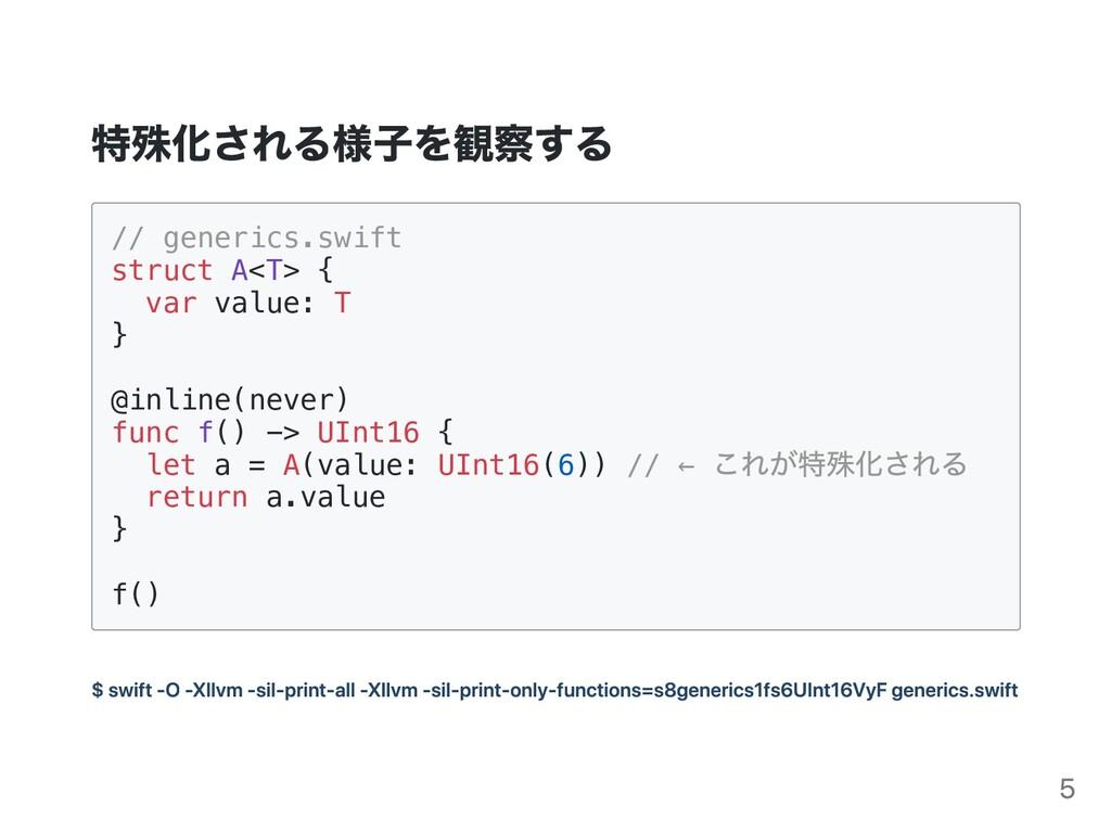 特殊化される様⼦を観察する // generics.swift struct A<T> { v...