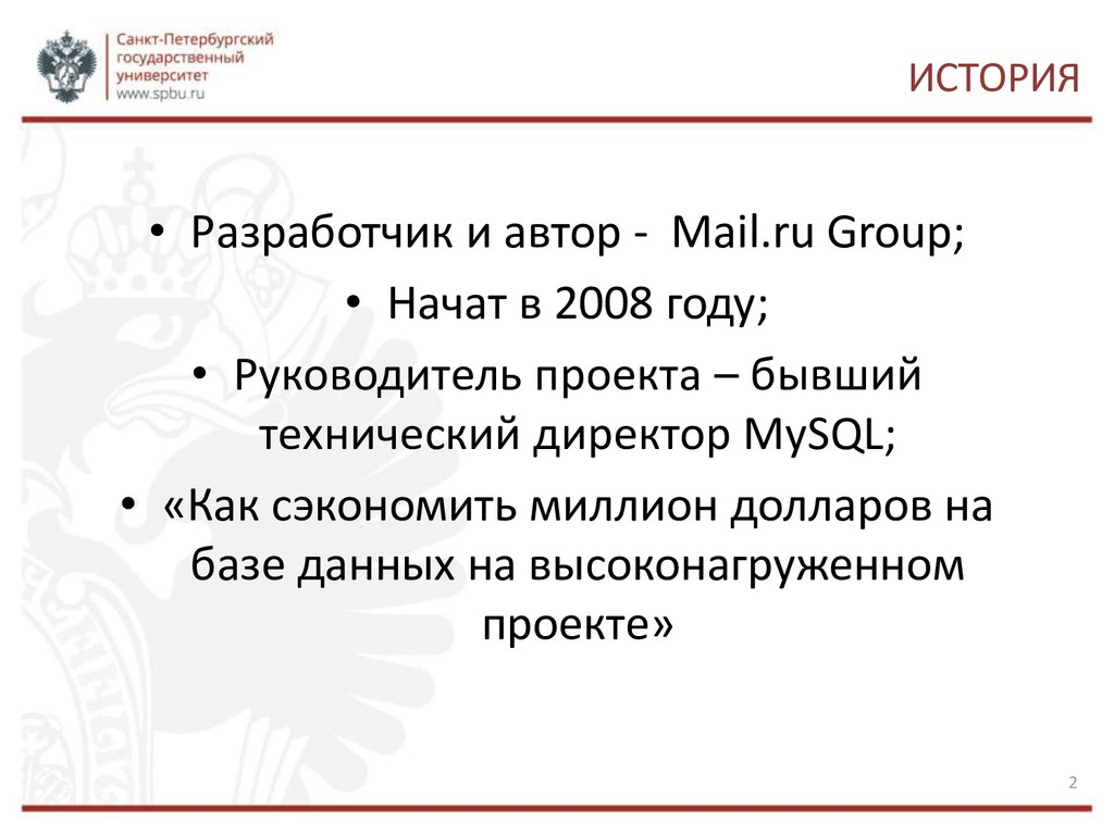 ИСТОРИЯ • Разработчик и автор - Mail.ru Group; ...