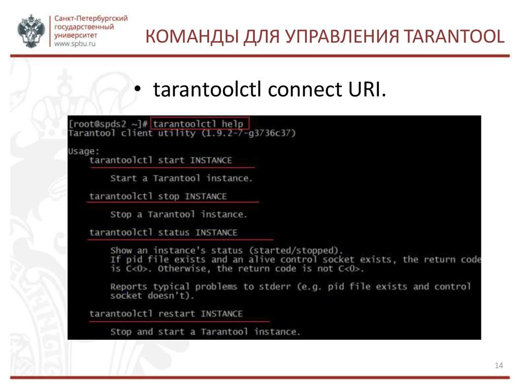 КОМАНДЫ ДЛЯ УПРАВЛЕНИЯ TARANTOOL • tarantoolctl...