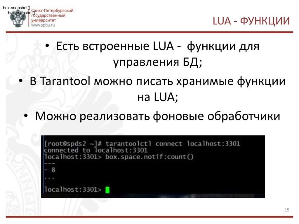 LUA - ФУНКЦИИ • Есть встроенные LUA - функции д...