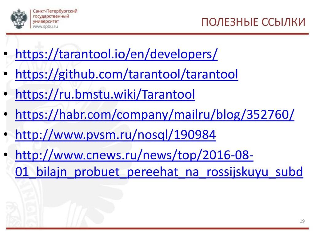 ПОЛЕЗНЫЕ ССЫЛКИ • https://tarantool.io/en/devel...
