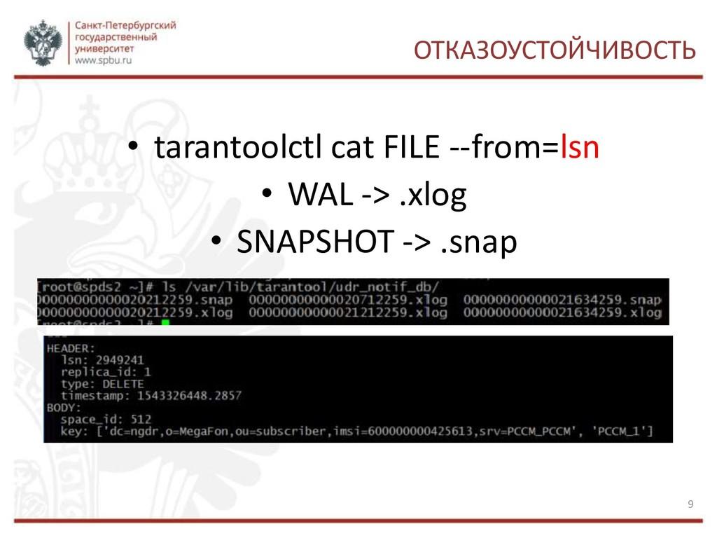 ОТКАЗОУСТОЙЧИВОСТЬ • tarantoolctl cat FILE --fr...