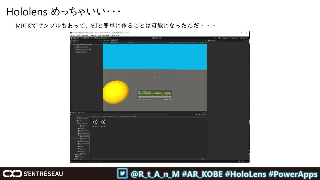 Hololens めっちゃいい・・・ MRTKでサンプルもあって、割と簡単に作ることは可能にな...