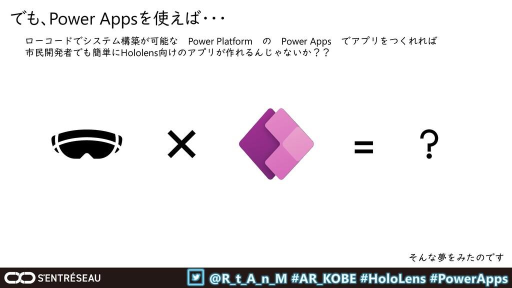 でも、Power Appsを使えば・・・ ローコードでシステム構築が可能な Power Pla...