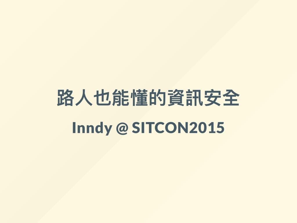 路人也能懂的資訊安全 Inndy @ SITCON2015