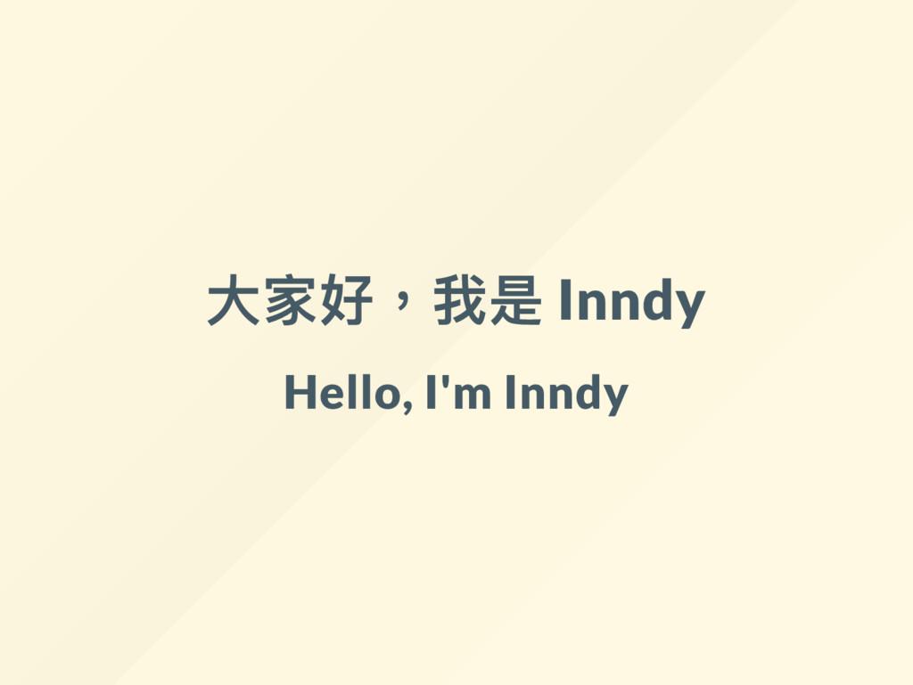 大家好,我是 Inndy Hello, I'm Inndy