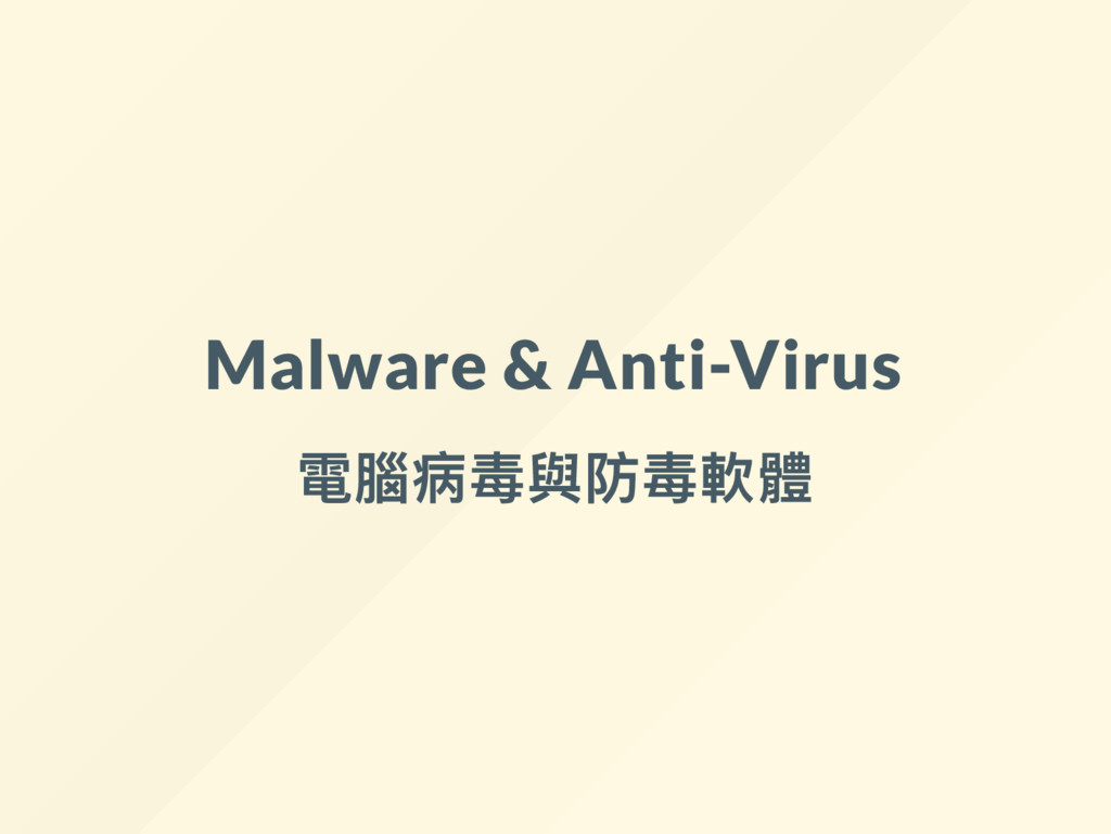 Malware & Anti-Virus 電腦病毒與防毒軟體