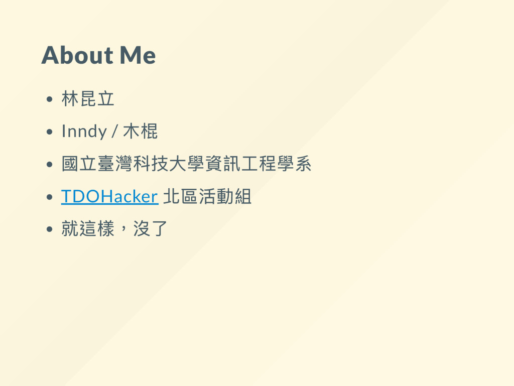 About Me 林昆立 Inndy / 木棍 國立臺灣科技大學資訊工程學系 TDOHacke...