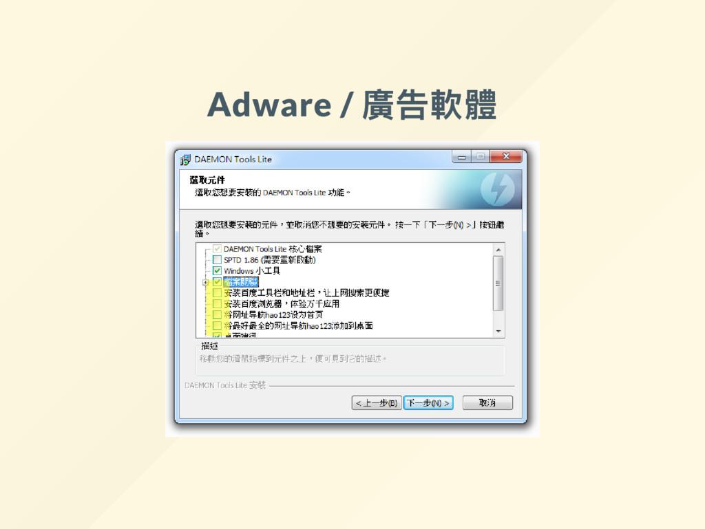 Adware / 廣告軟體
