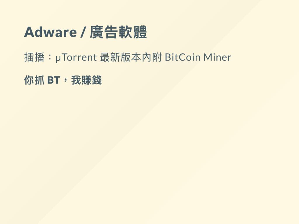 Adware / 廣告軟體 插播:μTorrent 最新版本內附 BitCoin Miner ...