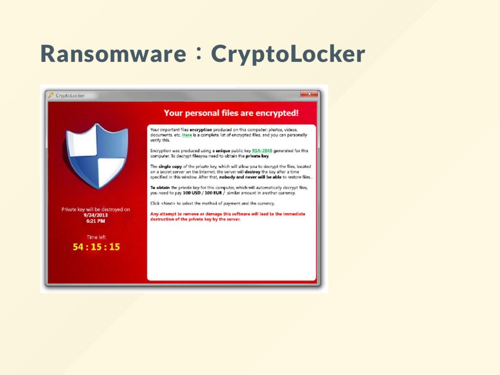 Ransomware :CryptoLocker