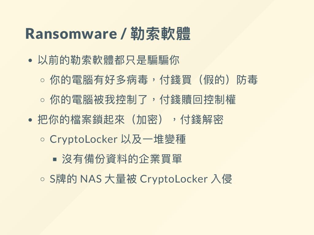 Ransomware / 勒索軟體 以前的勒索軟體都只是騙騙你 你的電腦有好多病毒,付錢買(假...