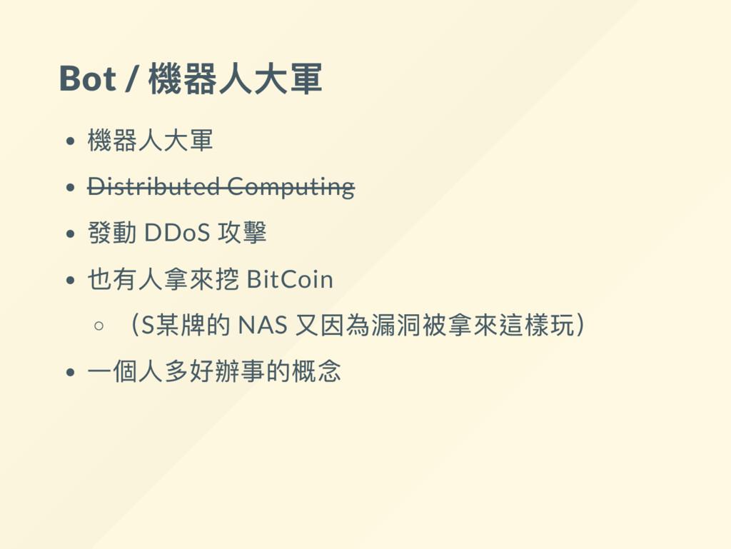 Bot / 機器人大軍 機器人大軍 Distributed Computing 發動 DDoS...