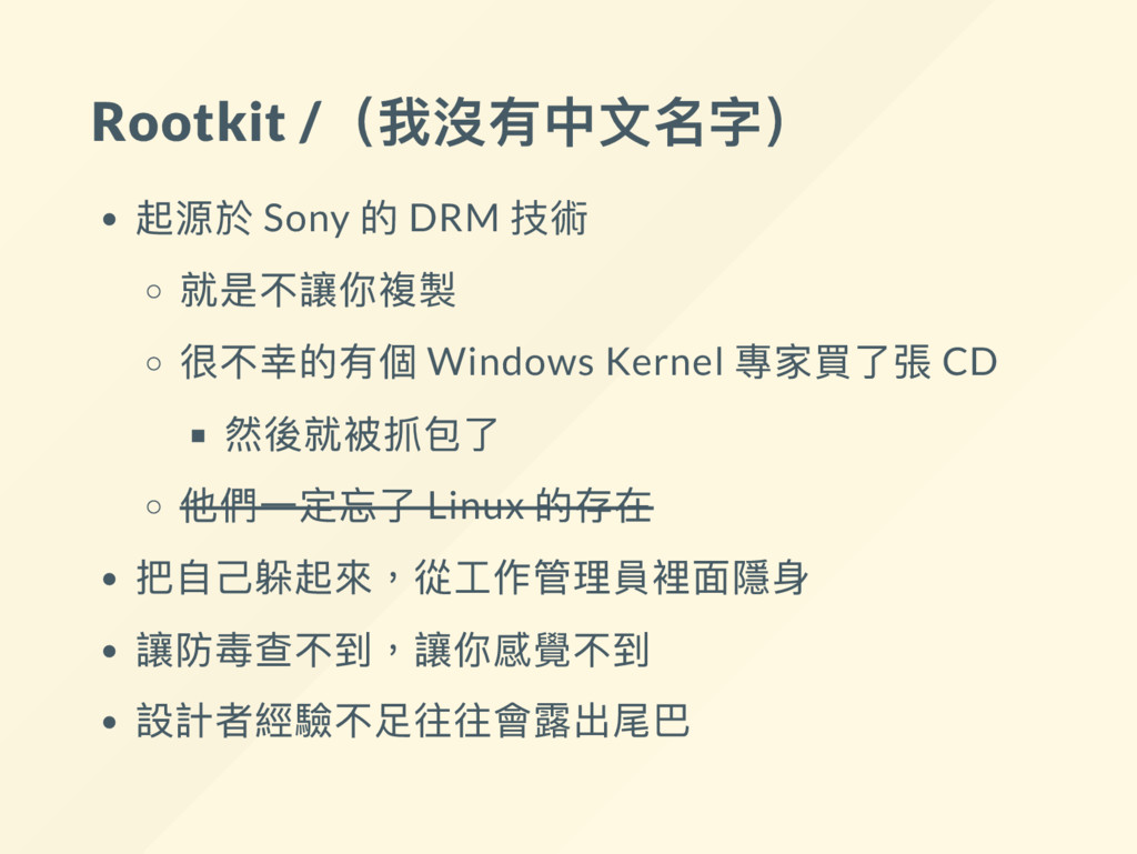 Rootkit / (我沒有中文名字) 起源於 Sony 的 DRM 技術 就是不讓你複製 很...