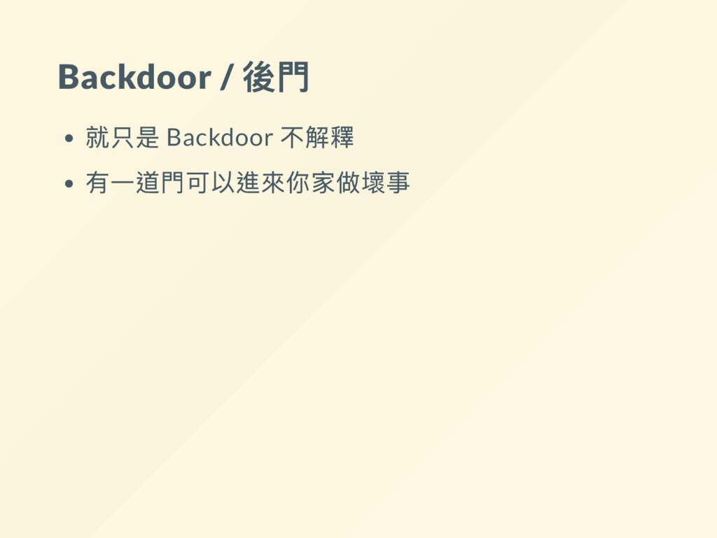 Backdoor / 後門 就只是 Backdoor 不解釋 有一道門可以進來你家做壞事
