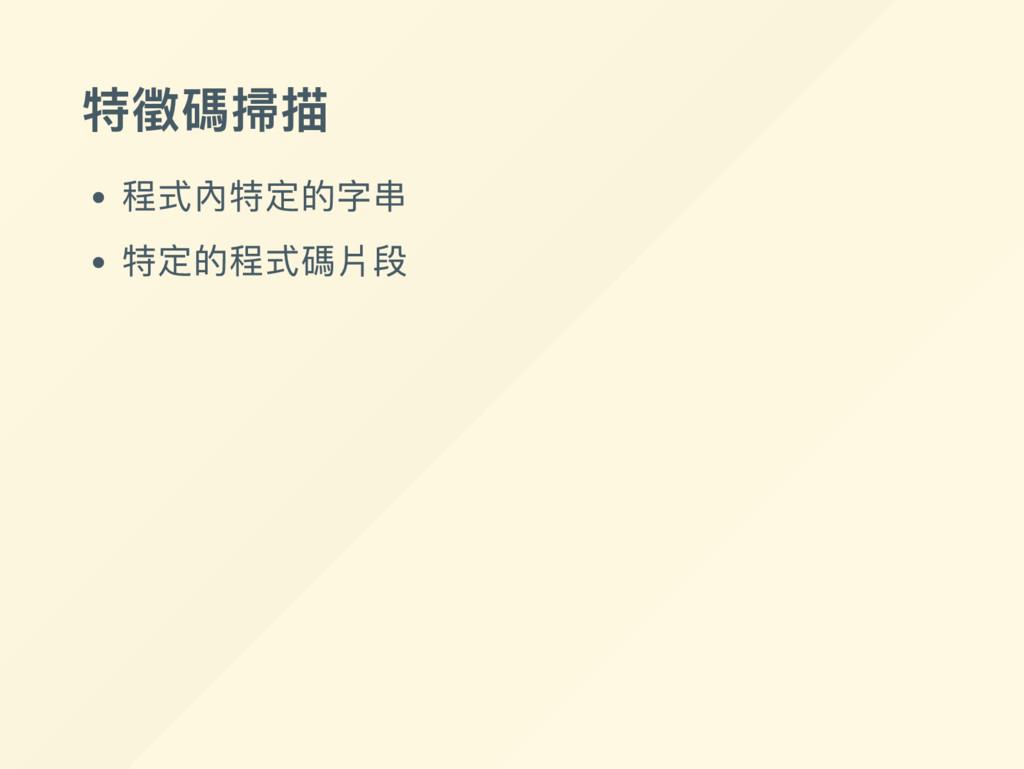 特徵碼掃描 程式內特定的字串 特定的程式碼片段