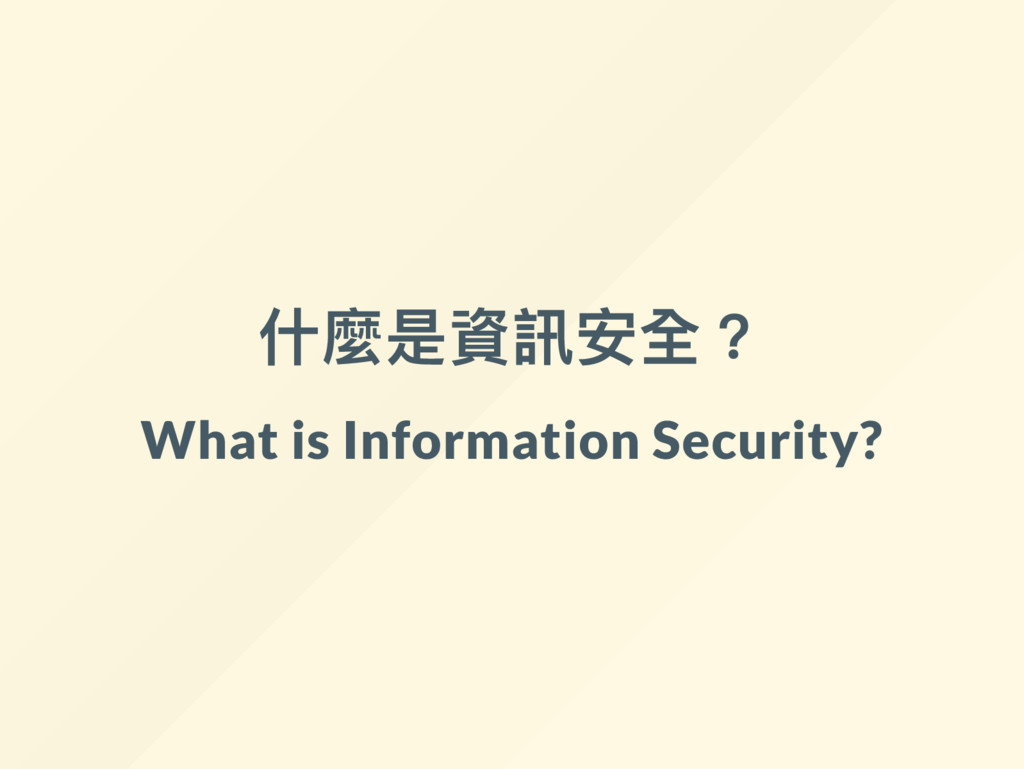 什麼是資訊安全? What is Information Security?