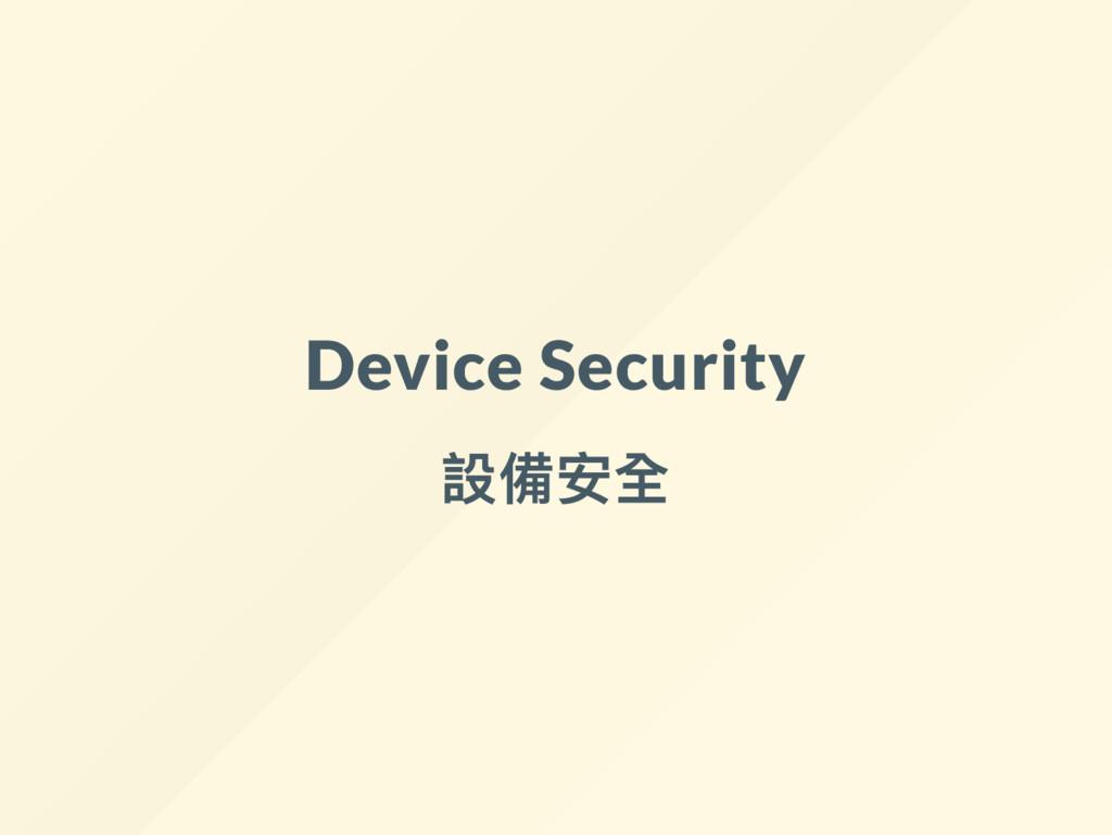 Device Security 設備安全
